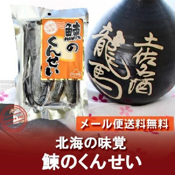 「送料無料 乾物 にしん 燻製」 加工は北海道でにしんの燻製を送料無料でお届け・珍味に最適な・ニシンの燻製 95g 価格 750円