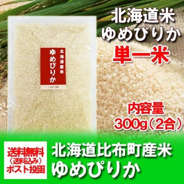 新米 ポイント消化 500 メール便 送料無料 北海道米 ゆめぴりか 送料無料 米 令和2年産 米 北海道産米 ユメピリカ 白米 300 g 価格 501