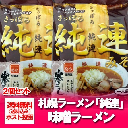 「札幌ラーメン味噌味 送料無料 乾麺」北海道の札幌ラーメン味噌味 純連(じゅんれん) 味噌味 乾麺 2個セット 価格 800 円