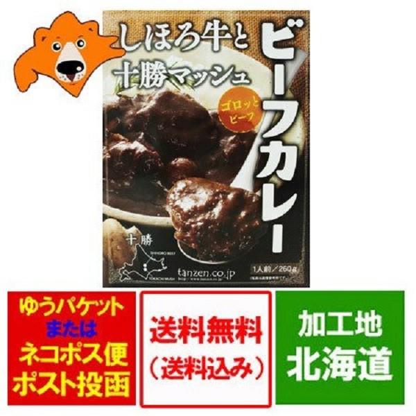 ご当地 北海道 十勝 カレー 送料無料 北海道産牛肉 使用 北海道 ビーフ カレー レトルト ネット価格 1200 円 メール便 送料無料 カレー