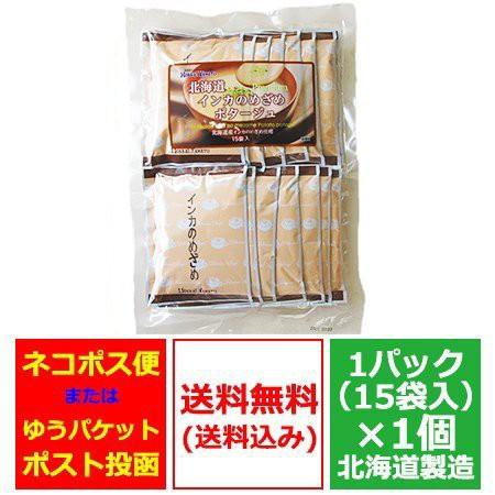 北海道 じゃがいも スープ 野菜 インスタント ジャガイモ スープ インカのめざめ スープ 1袋 (15個入)×1袋 野菜スープ 価格 1630 円 送
