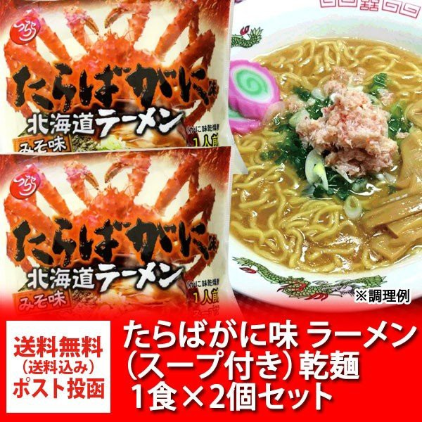 カニ ラーメン 送料無料 乾麺 タラバガニ/たらばがに/たらば蟹 ラーメン 2個セット 味噌 味 ラーメンスープ 付 ラーメン タラバガニ