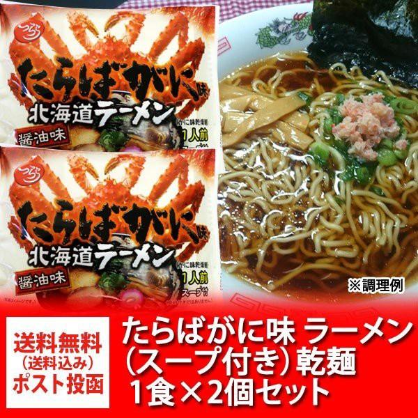カニ ラーメン 送料無料 乾麺 タラバガニ/たらばがに/たらば蟹 ラーメン 2個セット 醤油味 ラーメンスープ 付 ラーメン 送料無料 タラバ