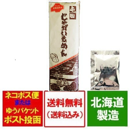 北海道産 じゃがいも 送料無料 乾麺 うどん じゃがいもめん 200 g×1束 価格 890 円 送料無料 メール便 うどん お試し 昆布つゆ 付き