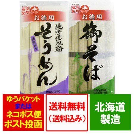 北海道 麺セット ギフト 送料無料 乾麺 セット 北海道 そうめん500 g ・御そば450 g 各1袋 価格 690 円