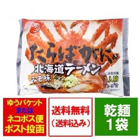 カニ ラーメン 乾麺 送料無料 たらばがに/たらば蟹 ラーメン 1食 価格 500 円 味噌 味 ラーメンスープ 付 ラーメン タラバガニ