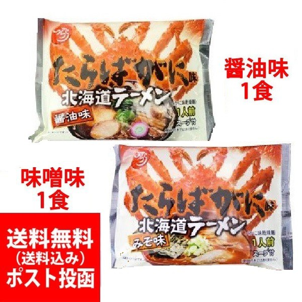ラーメン 送料無料 たらば蟹 ラーメン 味噌ラーメン醤油ラーメン 各1袋 計2袋 価格 800 円 オホーツクの塩 使用 みそ ラーメン しょう