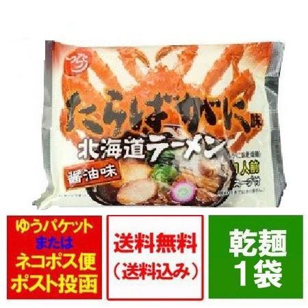 カニ ラーメン 乾麺 送料無料 たらばがに/たらば蟹 ラーメン 1食 価格 500 円 醤油味 ラーメンスープ 付 ラーメン 送料無料 タラバガニ