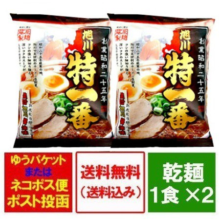 旭川ラーメン 特一番 醤油ラーメン 送料無料 しょうゆ ラーメン 乾麺 2袋セット ラーメンスープ 付価格 628円 とくいちばん 正油ラーメン