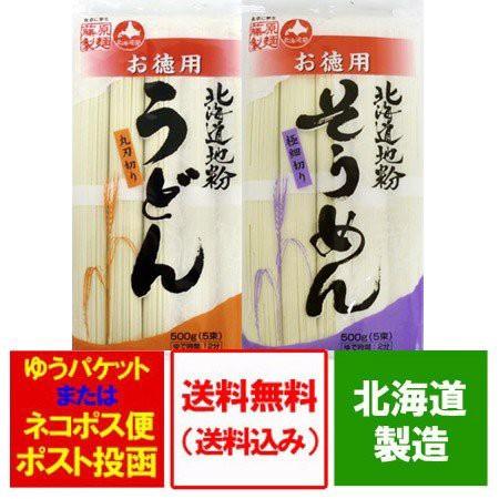 北海道 麺セット ギフト 送料無料 乾麺 セット 北海道 うどん500 g・そうめん500 g 各1袋 価格 690円