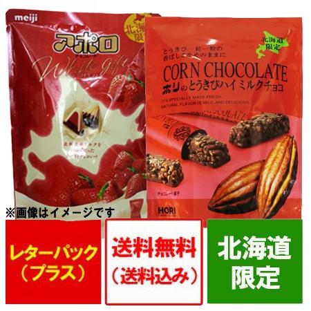 チョコレート 送料無料 明治 アポロ チョコレート 1袋・ホリ とうきびチョコ ハイミルク 1袋 計2袋 価格 1312円 meiji チョコレート HORI
