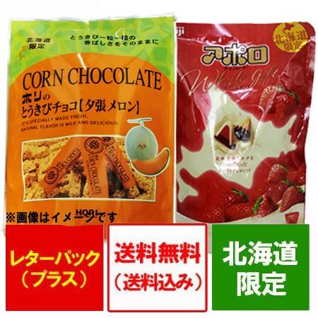 チョコレート 送料無料 明治 アポロ チョコレート 1袋・ホリ とうきびチョコ 夕張メロン 1袋 計2袋 価格 1312円 meiji チョコレート HORI