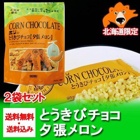 とうきびチョコ 送料無料 北海道限定 ホリ・HORIの とうきびチョコ 夕張メロン(10本入)2袋セット チョコレート 菓子