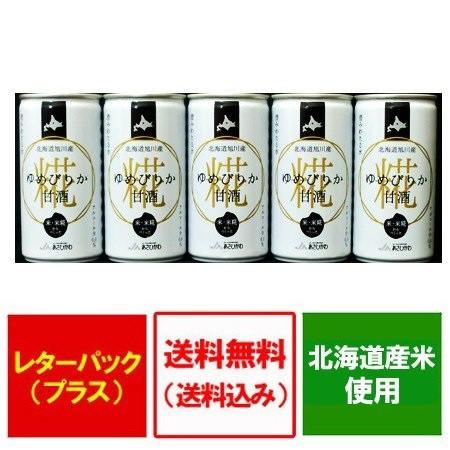 北海道 甘酒 送料無料 北海道産のゆめぴりかと米麹を使用(ノンアルコール 甘酒) あまざけ 190ml×5本セット 価格1520円 ゆめぴりか 送料