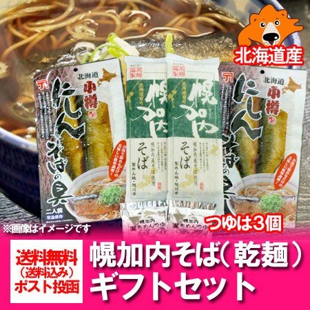 北海道 そば ギフト 送料無料 乾麺 幌加内 蕎麦 250g×2袋(つゆ・にしん蕎麦の具 セット) 価格 1800 円 化粧箱入 包装あり