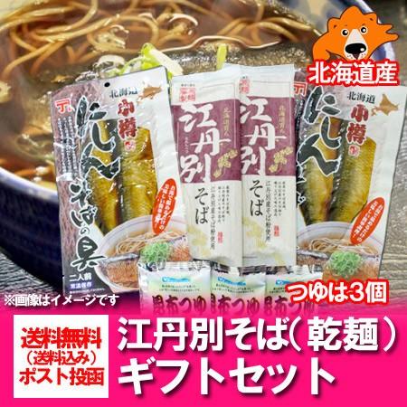 そば 送料無料 ギフト 乾麺 北海道 江丹別 そば 250g×2袋(つゆ・にしん蕎麦の具セット) 価格 1800 円 化粧箱入