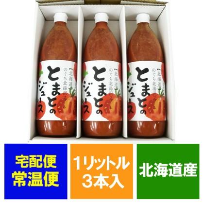 トマトジュース 有塩 送料無料 北海道産 トマト 使用 北海道 のぐち北湯沢ファーム とまとのジュース 1リットル(1000 ml)×3本 のし対応