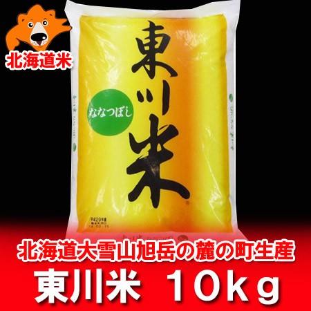 新米 送料無料 米 10kg 北海道米 ななつぼし 米 10kg 東川米 ななつぼし米 10kg 価格 5380円