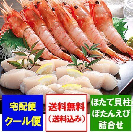 お中元 ギフト 海鮮 詰め合わせ 送料無料 ほたて貝柱・ボタンエビ セットを北海道から発送 価格 5980円 ホタテ・ぼたんえび