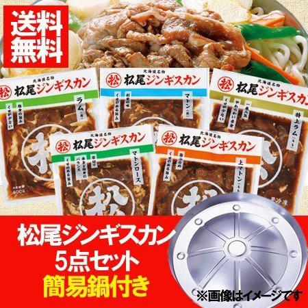 「北海道 ジンギスカンセット 送料無料」松尾ジンギスカン 鍋付き(簡易鍋付き) ジンギスカン 5点セット(400g×5パック) 価格6680円 big_d