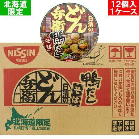 そば 北海道限定 カップ麺 鴨だしそば どん兵衛 日清食品 鴨だし 蕎麦 12食入×1ケース(1箱) 価格 3160円