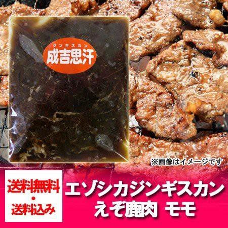 「北海道 ジンギスカン エゾ鹿肉 送料無料」 北海道のエゾ鹿(モモ肉)を使用したエゾ鹿肉のジンギスカン 500 gを送料無料で「ギフト エゾ