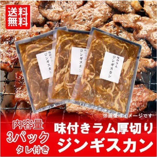 北海道 味付けジンギスカン 500 g ×3袋 価格 4320円 ジンギスカン 送料無料 ラム肉 厚切り ジンギスカン 味付き