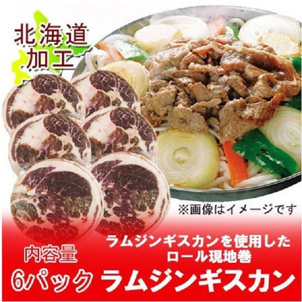 送料無料 ラム肉 焼肉 ラムロール 北海道からラム肉をお届け 価格3650円 ラム肉 冷凍 スライス・ラム ショルダー 150g×6パックセット