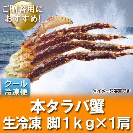 生 タラバガニ 脚 タラバ 蟹 送料無料 生冷 たらば蟹 足 1.0kg(1000 g)×1肩 たらばがに 足 9280円