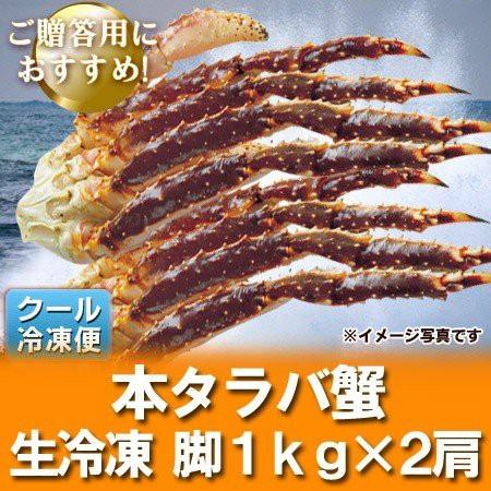 タラバガニ 脚 タラバ 蟹 送料無料 生冷 たらば蟹 足 1.0kg(1000 g)×2肩 たらばがに 足 15500円