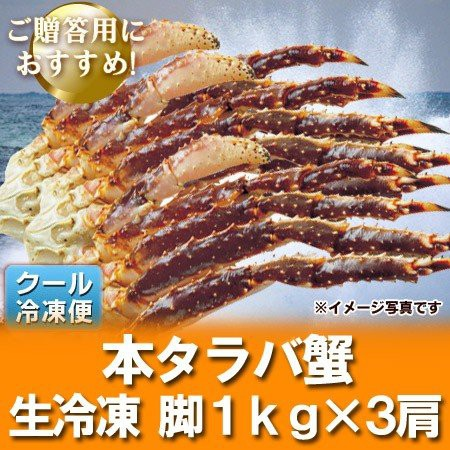タラバガニ 脚 タラバ 蟹 送料無料 生冷 たらば蟹 足 1.0kg(1000 g)×3肩 たらばがに 足 21300円