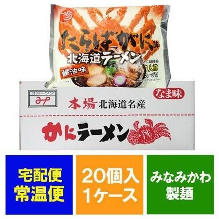 ラーメン 送料無料 タラバ蟹ラーメン 袋麺 乾麺 タラバガニ/たらばがに/たらば蟹 ラーメン 20個入1箱 醤油 ラーメン オホーツクの塩 使用