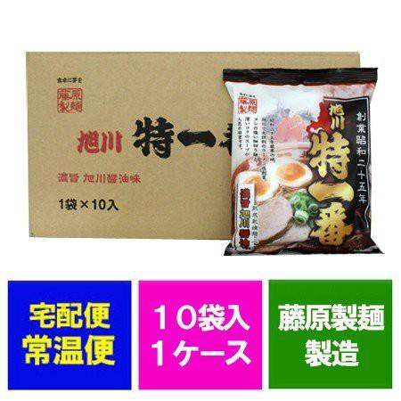 旭川ラーメン 特一番 醤油ラーメン 送料無料 しょうゆ ラーメン 乾麺 10袋入1箱(1ケース) ラーメンスープ 付価格2980円 とくいちばん 正