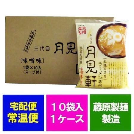 札幌 ラーメン 送料無料 月見軒 味噌 ラーメン つきみけん みそ らーめん 乾麺・袋麺(ラーメン スープ付き)10袋入×1ケース(1箱) 価格298