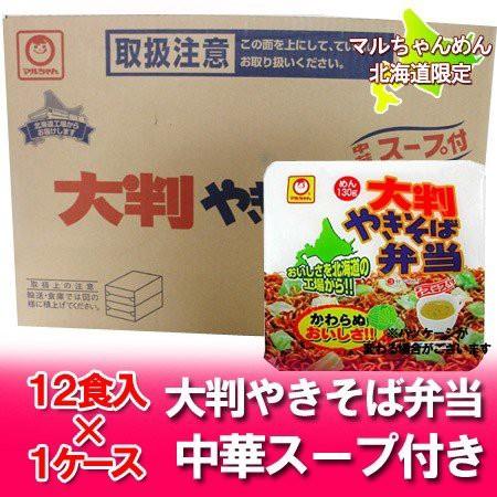 北海道限定 カップ麺 大判やきそば弁当 送料無料 カップ麺 焼きそば弁当 マルちゃん 東洋水産 (焼きそば弁当) 中華スープ付 12食入 1ケー