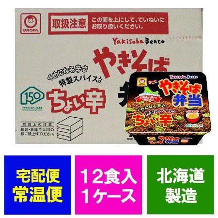 北海道限定 カップ麺 ちょい辛 やきそば弁当 送料無料 カップ焼きそば マルちゃん やきそば弁当(焼きそば弁当)コンソメスープ付 12食入 1