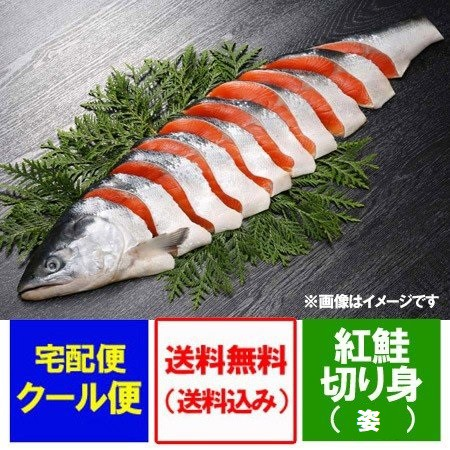 紅鮭 姿 切り身 送料無料 鮭の切り身 2kg(2キロ) 化粧箱入 価格 10000 円 ポッキリ 送料無料 べにしゃけ 切身 しゃけ 鮭 切り身