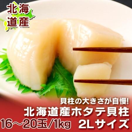 北海道 送料無料 ホタテ 刺身 用 北海道産 ホタテ貝柱 2Lサイズ・ホタテ 1kg(1000 g) 価格 8700 円 化粧箱入り ほたて