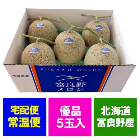 ギフト メロン 北海道 赤肉メロン 送料無料 富良野メロン 8kg 5玉入 1箱(1ケース)価格 6980円 ふらの メロン 優品