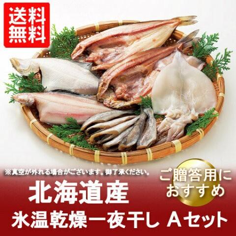 「北海道 干物セット 送料無料」氷温乾燥 一夜干し ほっけ/真いか/なめたかれい/宗八かれい/こまい セット 価格 5000 円 干物セット ギフ