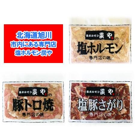 塩ホルモンの炭や 北海道 ホルモン 送料無料 焼肉 炭や ホルモン セット(塩 ホルモン・塩豚 サガリ・豚トロ 焼)各1個×3 価格 4780円