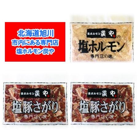 塩ホルモンの炭や 北海道 ホルモン 送料無料 焼肉 専門店 炭や ホルモン セット(塩 ホルモン 1個・塩豚 サガリ 2個)合計3個 価格 4780円
