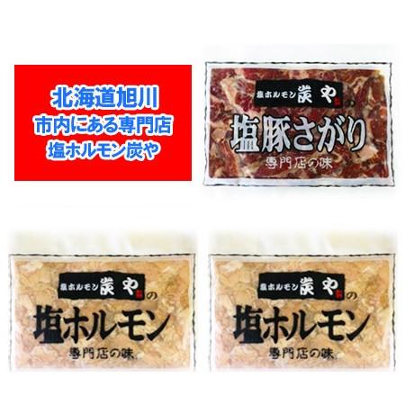 塩ホルモンの炭や 北海道 ホルモン 送料無料 焼肉 専門店 炭や ホルモン セット(塩 ホルモン 2個・塩豚 サガリ 1個)合計3個 価格 4320円
