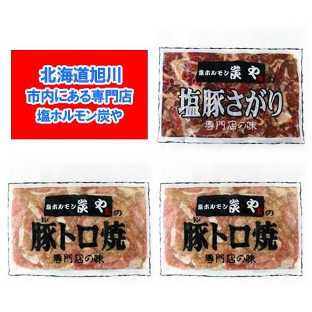 塩ホルモンの炭や 北海道 ホルモン 送料無料 焼肉 専門店 炭や ホルモン セット(塩豚 サガリ 1個・豚トロ 焼 2個)合計3個 価格 4320円