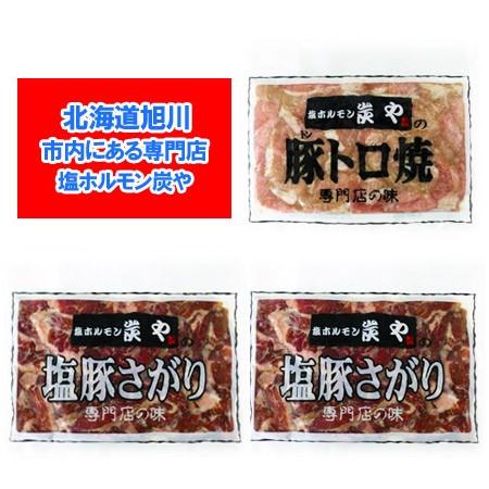塩ホルモンの炭や 北海道 ホルモン 送料無料 焼肉 専門店 炭や ホルモン セット(豚トロ 焼 1個・塩豚 サガリ 2個)合計3個 価格 4780円