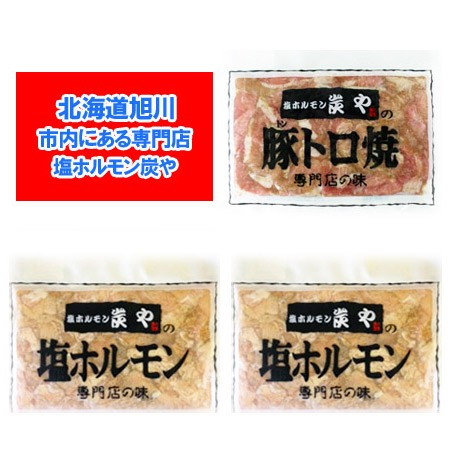 塩ホルモンの炭や 北海道 ホルモン 送料無料 焼肉 専門店 炭や ホルモン セット(豚トロ 焼 1個・塩 ホルモン 2個)合計3個 価格 4320円