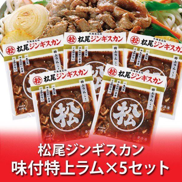 北海道 ギフト ジンギスカン 送料無料 松尾ジンギスカン 味付 特上ラム 400g×5パック 価格 6800円「ジンギスカン ラム肉」