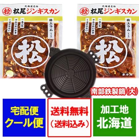 北海道 ジンギスカン ラム肉 送料無料 松尾ジンギスカン 味付 特上ラム 400 g×2袋 南部鉄製鍋(大)付き 価格 8200円 big_dr