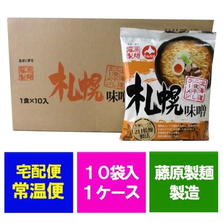 札幌 ラーメン 札幌 味噌ラーメン さっぽろ みそ らーめん 乾麺・袋麺(ラーメン スープ付き)10袋入×1箱(1ケース)価格2380円 送料無料 札