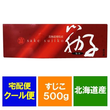 筋子 送料無料 北海道産 鮭 筋子 塩 500g 価格 6600 円 すじこ 化粧箱入 ギフト